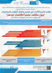 مؤتمر التميز الثالث في تعليم وتعلم العلوم والرياضيات: جيل مثقف علمياً لاقتصاد مزدهر