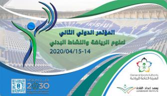 المؤتمر الدولي الثاني لعلوم الرياضة والنشاط البدني