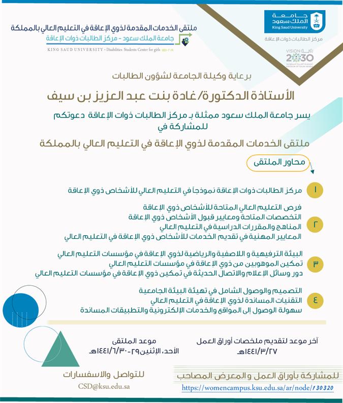 ملتقى الخدمات المقدمة لذوي الإعاقة في التعليم العالي بالمملكة